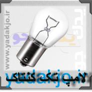لامپ یک کنتاک کد 1102