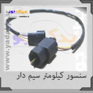 سنسور کیلومتر سیم دار - کد 1312