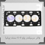 واشر سرسیلندر پژو ۴۰۵-استاندارد سمند-پرشیا وصال شیرازPAM.CO-الدورا- کد ۱۲۹۶