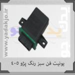 یونیت فن سبز پژو ۴۰۵ کد 1313