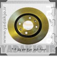 دیسک ترمز چرخ جلو پژو ۴۰۵- کد 1206
