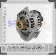 دینام (آلترناتور) اصل پژو پارس موتور - 95 آمپر- ۴۰۵ - سمند کد 1257