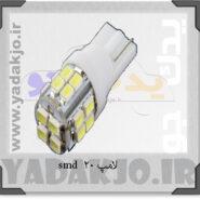 لامپ خاری SMD 20تایی - 1340