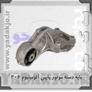 پایه دسته موتورر پایین آلومینیومی ۲۰۶ - کد 1260