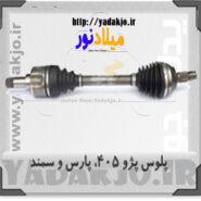 پلوس کوتاه پژو پارس - ۴۰۵ - سمند - کد 1261