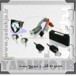 مجموعه قفل و سوییچ سمند - کد 1199