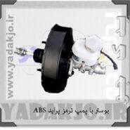 بوستر ترمز پراید ABS با پمپ – ۱۴۱۲