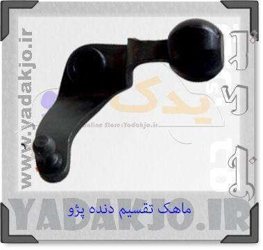 ماهک تقسیم دنده پژو - 1552