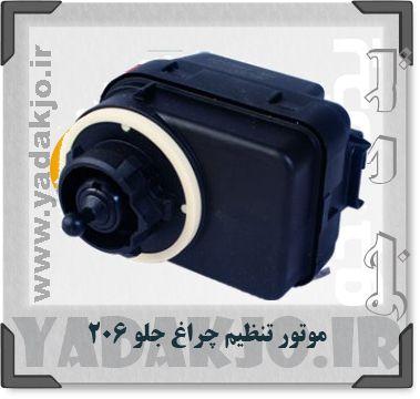 موتور تنظیم چراغ جلو ۲۰۶ - 1542