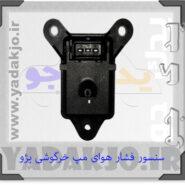 سنسور فشار هوا-رله خرگوشی پزو - 1520