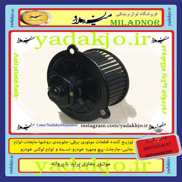 موتور بخاری پراید با پروانه – کد ۱۲۵۴