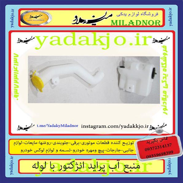 منبع آب شیشه شور پراید انژکتور با لوله -1156