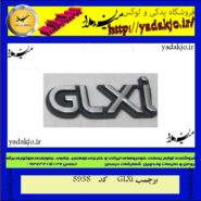برچسب خودرو GLX کد 1048