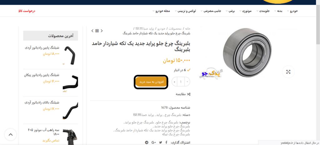 Untitled123 1024x466 - چطور در یدک جو سفارش خود را ثبت کنیم؟