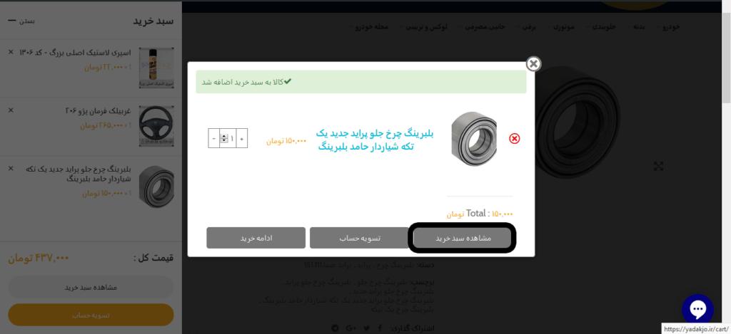 Untitled1234 1024x469 - چطور در یدک جو سفارش خود را ثبت کنیم؟