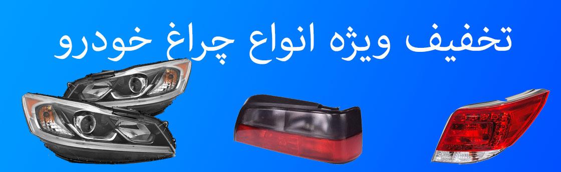 banner cheraq