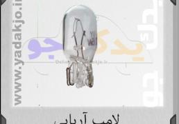 لامپ آریایی چراغ کوچک.پشت آمپر کد 1103