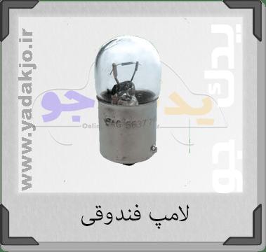 لامپ فندوقی کد 1167