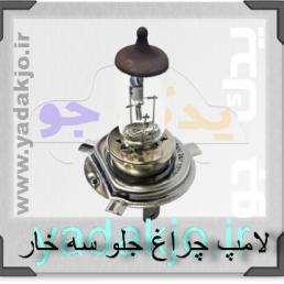 لامپ چراغ جلو سه خار ساده اسرام کد 1099