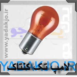 لامپ یک کنتاک رنگی کد 1100
