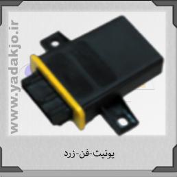 یونیت فن زرد ۴۰۵ سمند کد 1315