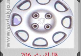 قالپاق پژو ۲۰۶ - کد 1301