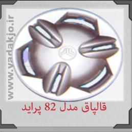 قالپاق مدل ۸۲ پراید - کد ۱۳۱۰