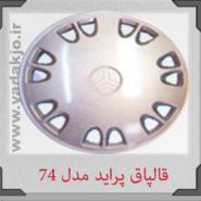 قالپاق پراید مدل ۷۴ کد 1304