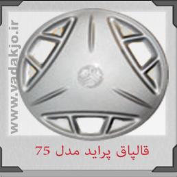 قالپاق پراید ۷۵ - کد 1303