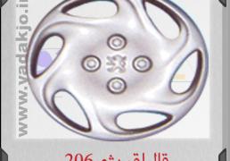 قالپاق پژو ۲۰۶ - کد 1307