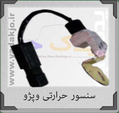 سنسور حرارتی پژو و سمند - کد ۱۲۹۷