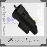 سنسور کیلومتر پیکان - کد 1311