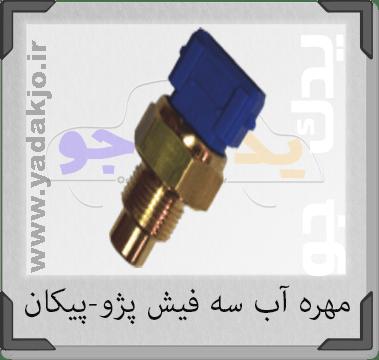 مهره آب سه فیش پژو-پیکان - کد 1316