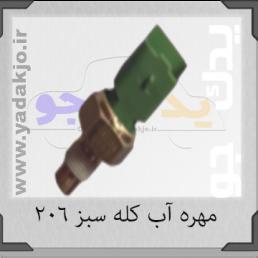 مهره آب کله سبز ۲۰۶ - کد 1317
