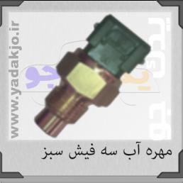مهره آب کله سبز - 1359