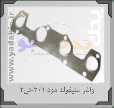 واشر منیفولد دود ۲۰۶ - کد 1293