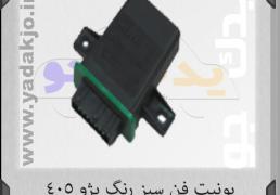 یونیت فن سبز پژو ۴۰۵