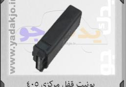 یونیت قفل مرکزی ۴۰۵