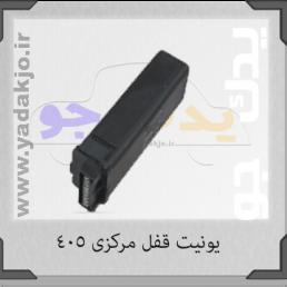یونیت قفل مرکزی ۴۰۵ - 1363