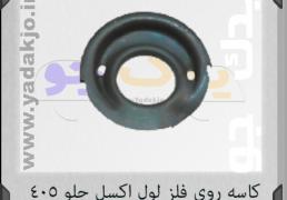 کاسه روی فنر لول اکسل جلو ۴۰۵ - کد 1294
