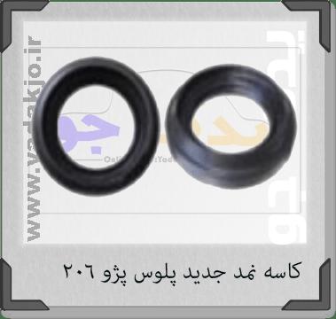 کاسه نمد جدید پلوس پژو ۲۰۶ - کد 1288