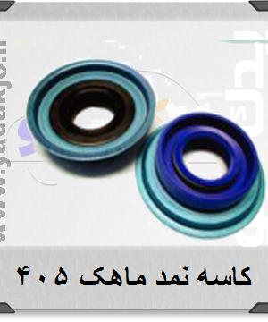 کاسه نمد ماهک ۴۰۵ - کد 1289