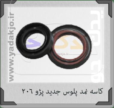 کاسه نمد پلوس جدید پژو ۲۰۶ - 1350