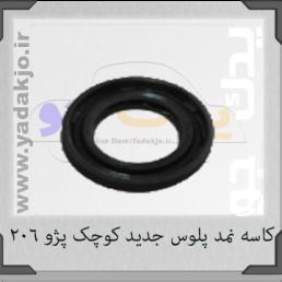 کاسه نمد پلوس جدید کوچک پژو ۲۰۶ - کد 1286