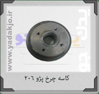 کاسه چرخ پژو ۲۰۶ - 1360