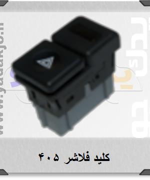 کلید فلاشر ۴۰۵ - کد 1283