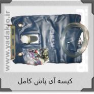 کیسه آب پاش شیشه شور کامل - کد 1305