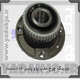 بلبرینگ(توپی) چرخ عقب پژو پارس-۴۰۵-سمند ABS - کد 1272