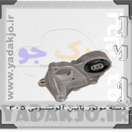 دسته موتور پایین آلومینیومی پژو ۴۰۵ - کد 1192