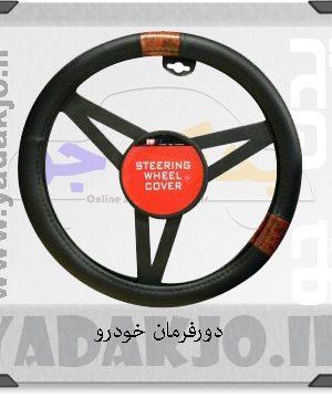 دورفرمان خودرو در طرخهای متفاوت - 1341